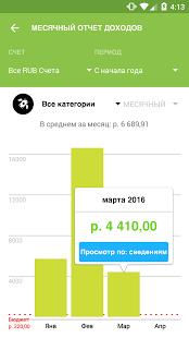 Скриншот Expense IQ – учет расходов