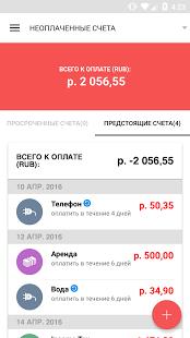 Expense IQ – менеджер расходов | Android