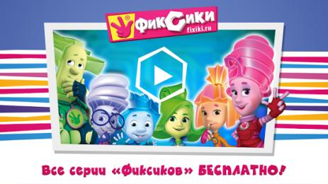Скриншот Фиксики и Фиксипелки