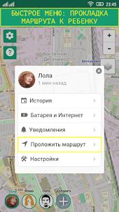 Скриншот Cемейный GPS трекер KidControl
