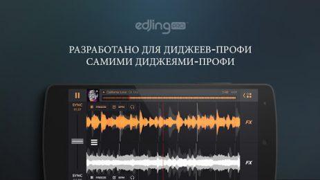 Скриншот edjing PRO – DJ-микшер