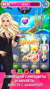 Love Rocks Shakira | Android
