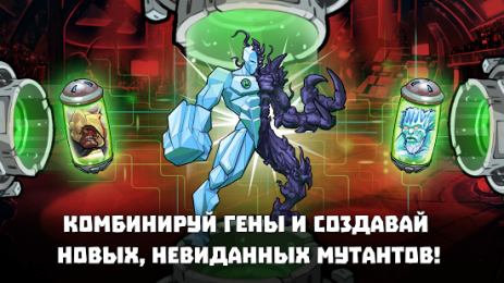 Скриншот Mutants Genetic Gladiators