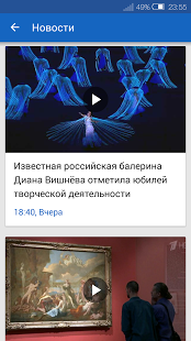 Первый | Android