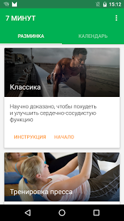 7 Минут Упражнение | Android
