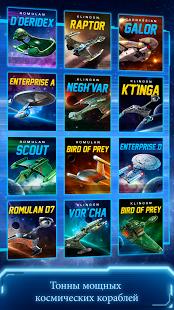 Скриншот Star Trek ® - Wrath of Gems