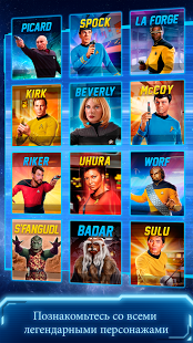 Star Trek ® - Wrath of Gems | Android