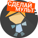 Делаем Мультфильмы - icon