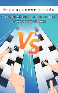 Не коснись белой плитки | Android