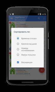 Укрпочта. Отслеживание посылки | Android