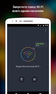 Скриншот WiFi 0