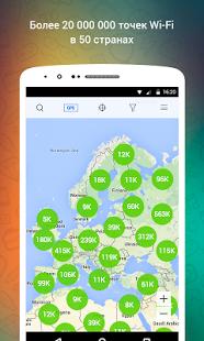 Скриншот WiFi 1