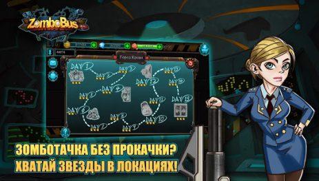 Скриншот ZomboBus: Выживание