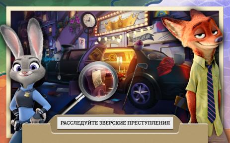 Зверополис: Расследования Хопс | Android