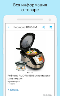 OZON.ru — интернет магазин | Android