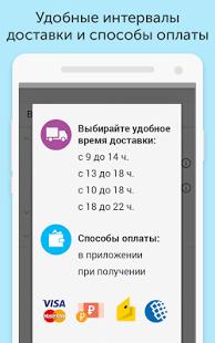 скачать приложение Ozon Ru бесплатно - фото 9