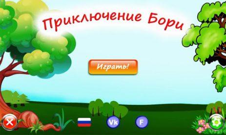 Большое конфетное приключение! | Android