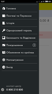 Ощад 24/7 | Android