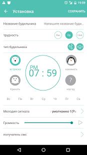 Скриншот Трясти Будильник