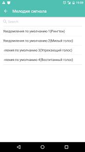 Тряси Будильник | Android