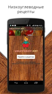 Углеводов нет | Android