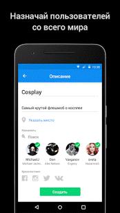 FlashMober: фото видео приколы | Android