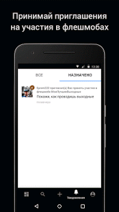 Скриншот FlashMober: фото видео приколы