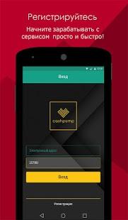 CashPump: мобильный заработок | Android