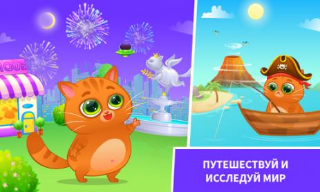 Скриншот Bubbu –мой виртуальный питомец
