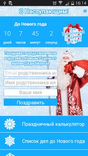 Скриншот Видео поздравления Деда Мороза
