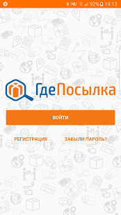 Где Посылка official | Android