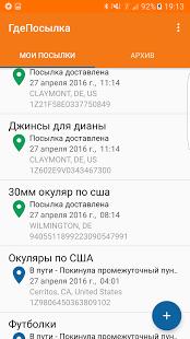 Скриншот ГдеПосылка official 1