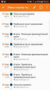Скриншот ГдеПосылка official 2
