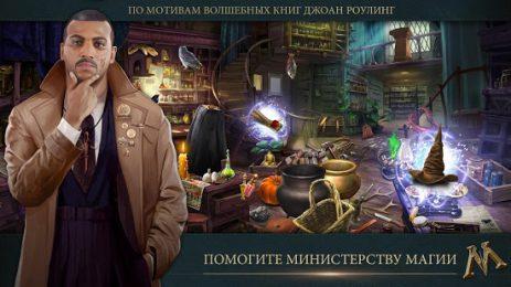 Фантастические твари: Детектив | Android