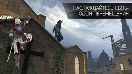 Assassin's Creed Идентификация | Android