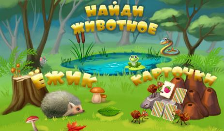 Детские игры-память и внимание | Android
