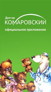 Скриншот Доктор Комаровский – официальное приложение