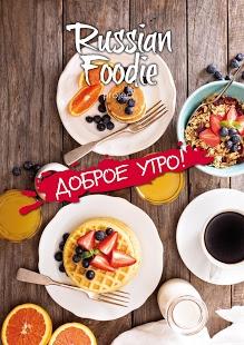 Скриншот Russian Foodie