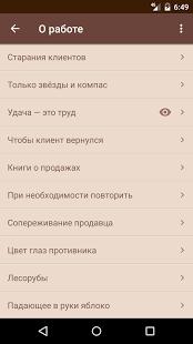 Притчи | Android
