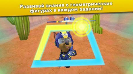 Щенячий патруль: В полёт! | Android