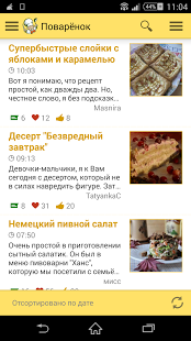 Скриншот Рецепты от Поварёнок.ру