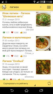 Рецепты от Поварёнок.ру | Android