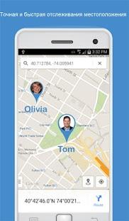 Отслеживание по номер телефона | Android