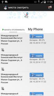 Скриншот Отслеживание по номер телефона