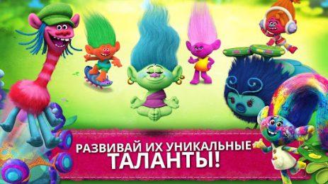 Тролли: Сумасшедшие Вечеринки | Android