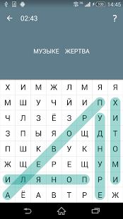 Головоломка по поиску слов | Android