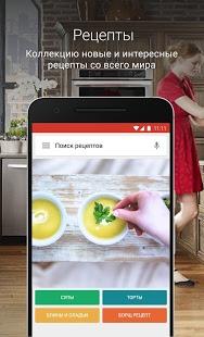 Поваренная книга рецептов | Android