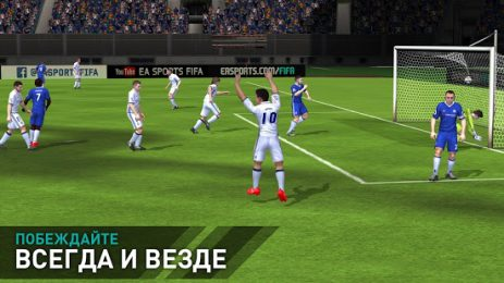 Скриншот FIFA Mobile Футбол
