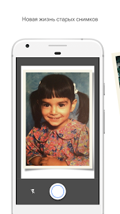 Скриншот Фотосканер от Google Фото