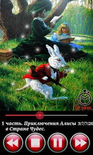 Алиса в Стране Чудес | Android
